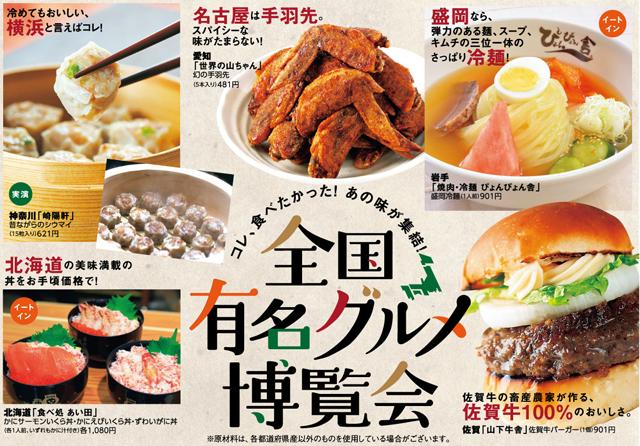 食べたかったあの味が集結!博多阪急「全国有名グルメ博覧会」