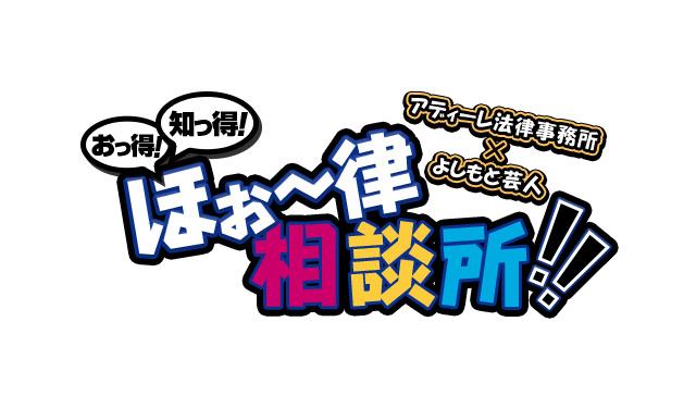 イオンモール香椎浜で『おっ得!知っ得!ほぉ~律相談所!!』開催