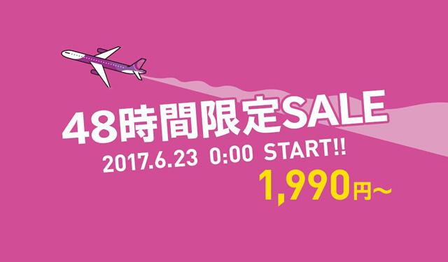 ピーチが『48時間限定セール』開催!
