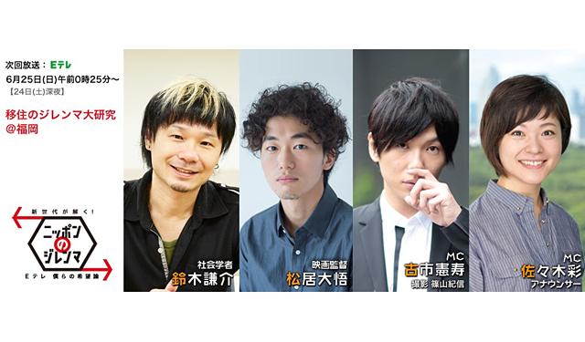"""NHK「ニッポンのジレンマ」次回放送は""""福岡""""大特集"""