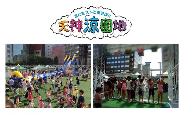水とミストの涼しい遊園地「天神涼園地」今年も開催