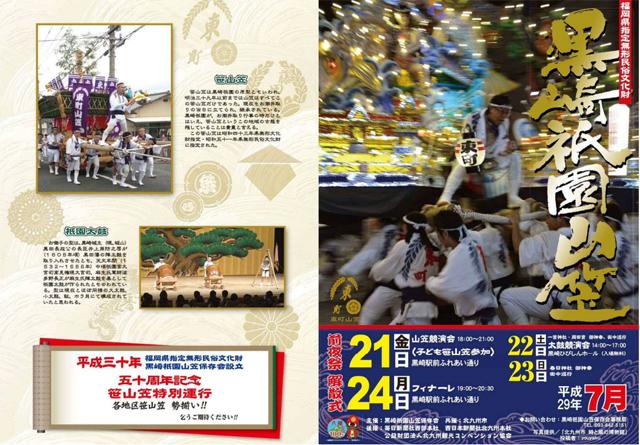 約400年以上の歴史「黒崎祇園山笠」7月開催