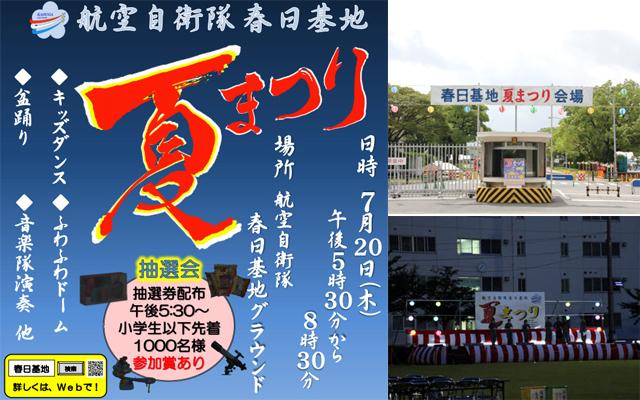 航空自衛隊 春日基地「夏まつり」7月20日開催