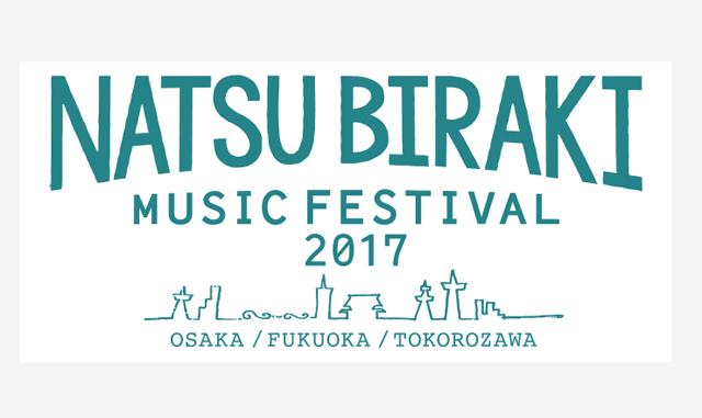 都市近郊型の野外フェス「夏びらき ミュージックフェスティバル2017」開催