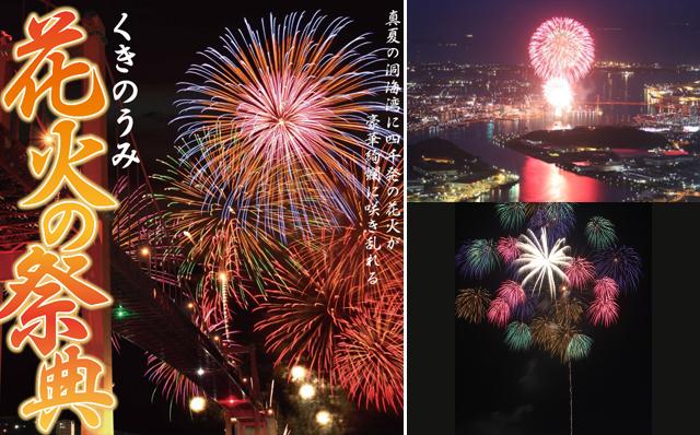 光のカーテン!260mのナイアガラ!若戸大橋周辺で「くきのうみ花火の祭典」7月21日開催!