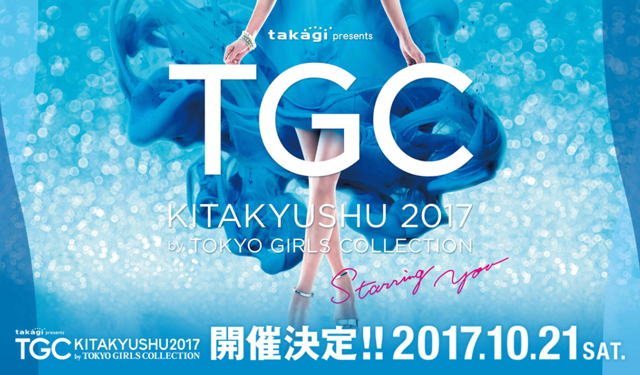 TGC北九州2017、今秋の開催が決定!