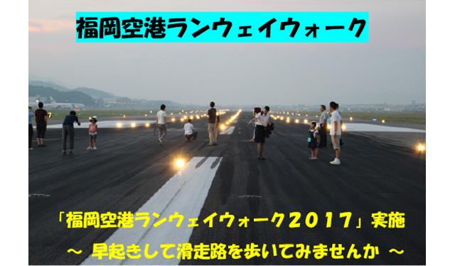 『福岡空港ランウェイウォーク2017』開催へ