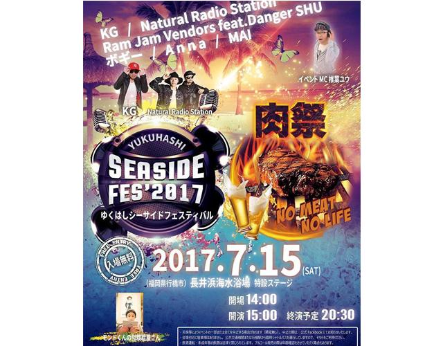 「ゆくはしシーサイドフェスティバル2017」7月15日開催