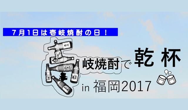 7月1日は壱岐焼酎の日!「壱岐焼酎で乾杯 in 福岡2017」