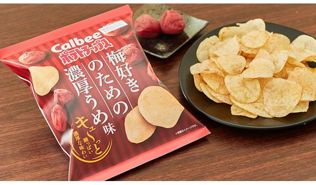 ローソン限定!ポテトチップス『梅好きのための濃厚うめ味』発売開始