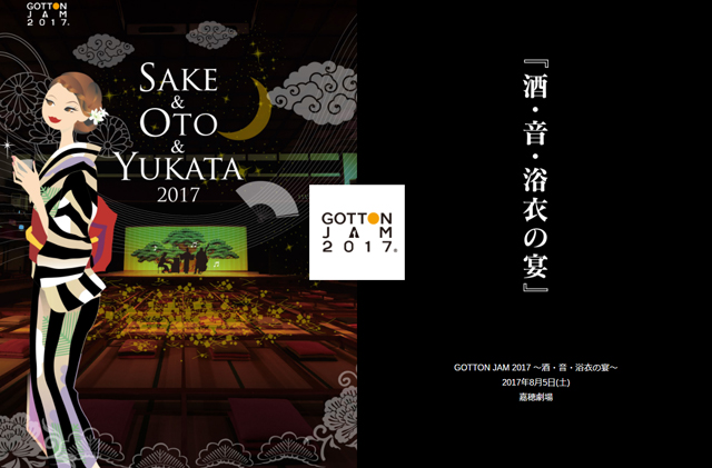 嘉穂劇場で音楽イベント「GOTTON JAM」今年も開催決定!