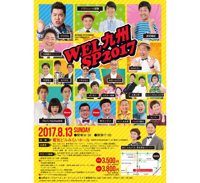 お笑いライブスペシャル『WEL九州SP2017』開催決定!