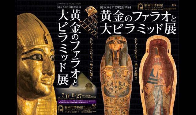 バスに乗っておトクに観覧!西鉄バス×福岡市博物館『黄金のファラオと大ピラミッド展』