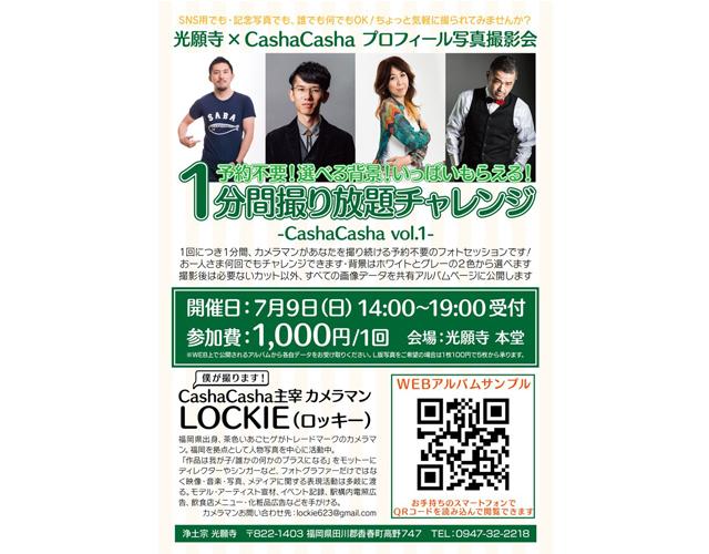 田川郡香春町「光願寺×CashaCasha プロフィール写真撮影会」7月9日開催