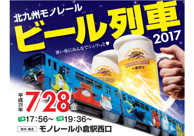 北九州モノレール「ビール列車」お土産付き