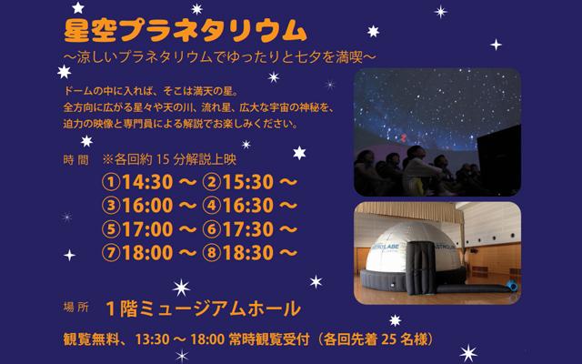 九州国立博物館「星空プラネタリウム」観覧無料