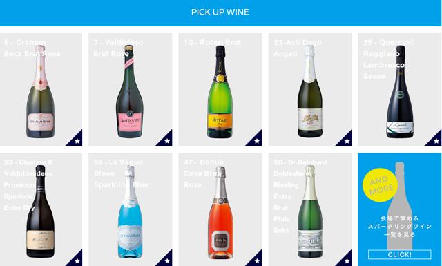 """天神で「スパークリングワインの祭典」世界の""""泡""""が集結!"""
