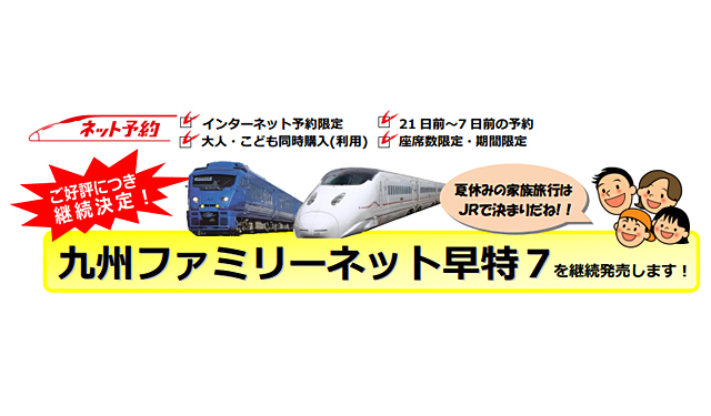 JR九州の『九州ファミリーネット早特7』好評につき販売継続