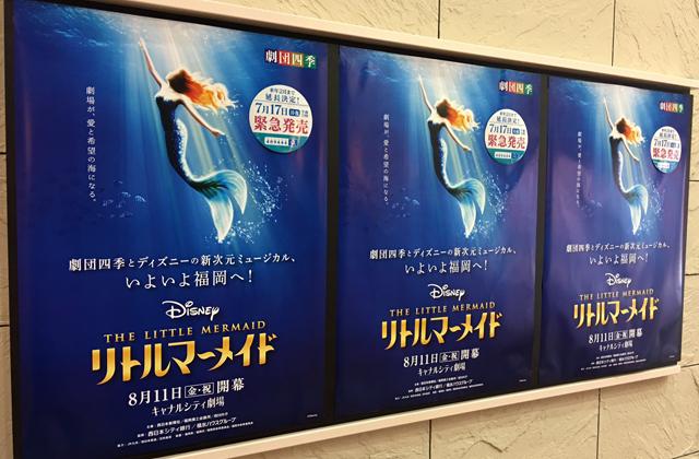 劇団四季とディズニーの新次元ミュージカル『リトルマーメイド』来年2月まで延長決定!