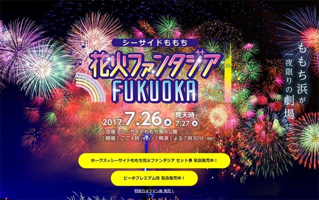 「花火ファンタジアFUKUOKA」打ち上げの最高地点はなんと450m
