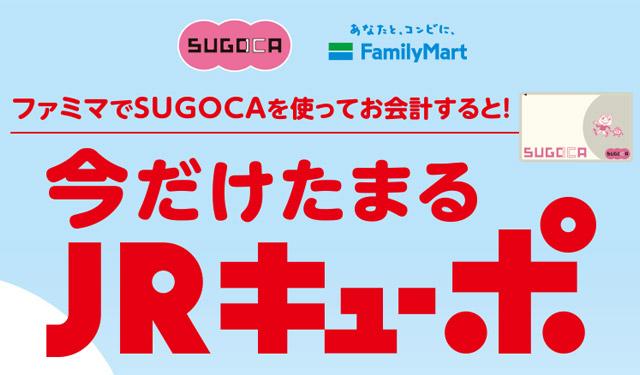JR九州のポイントサービス『JRキューポ』サービス開始へ