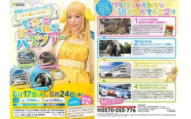 【博多駅発着】バナナ姫ルナと行く!『夏の思い出北九州観光バスツアー』