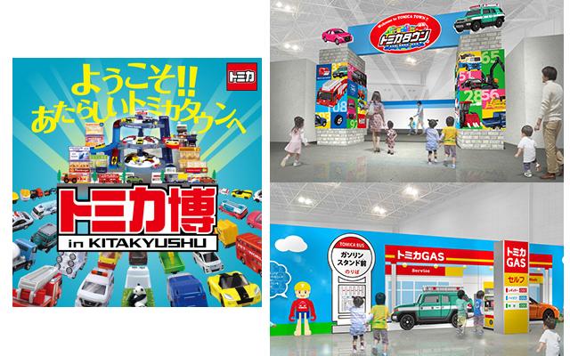 北九州市で「トミカ博」開催、イベント記念商品も