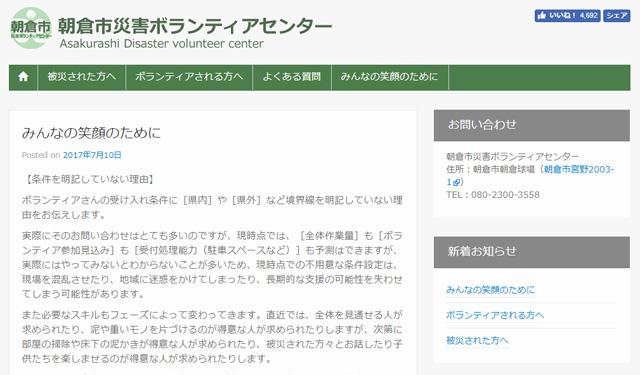 朝倉市でボランティアの受付開始へ