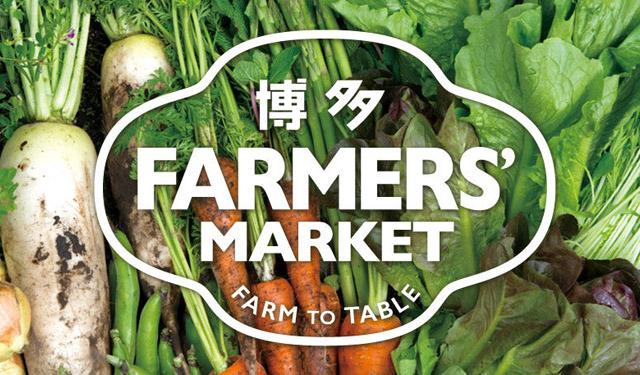 今回はナイトマーケットも!『博多FARMERS' MARKET』開催