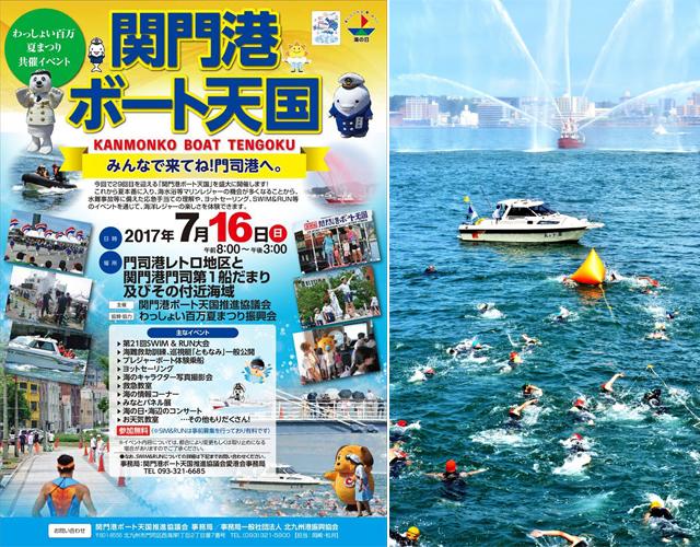 海洋レジャーの楽しさを体験「関門港ボート天国」今年も開催