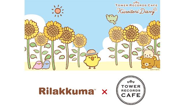 天神にリラックマ × TOWER RECORDS CAFE『キイロイトリダイアリーカフェ』登場へ