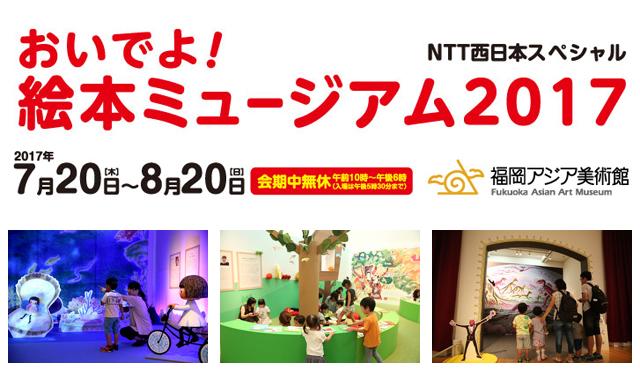 福岡アジア美術館で「おいでよ!絵本ミュージアム2017」開催