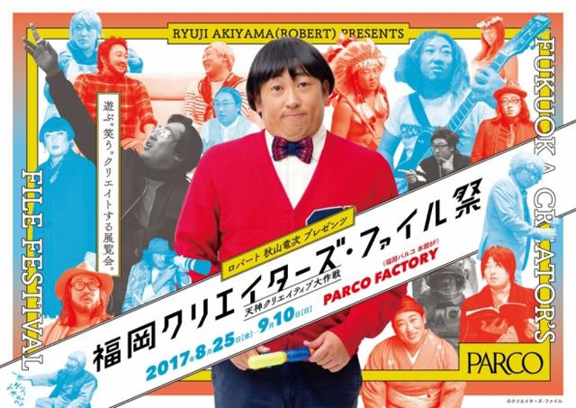 『クリエイターズ・ファイル』の初となる大型展覧会が福岡に上陸!