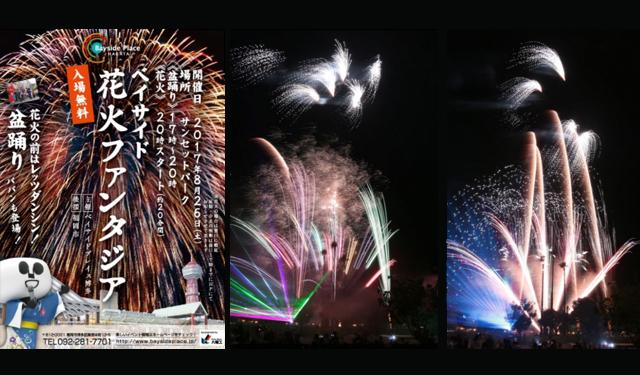 ベイサイドプレイス博多「盆踊り大会& 花火ファンタジア」入場無料