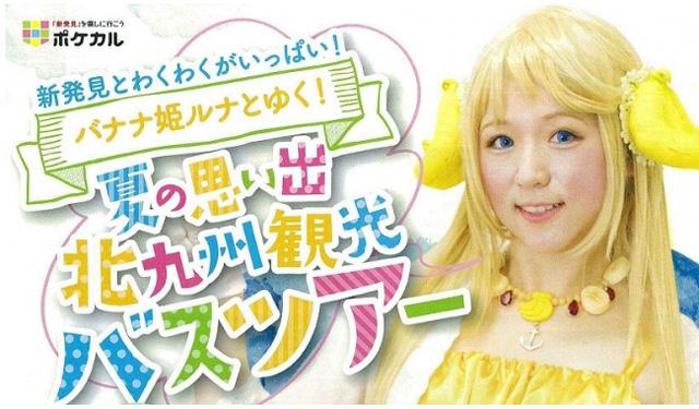 北九州市が『バナナ姫ルナとゆく!夏の思い出 北九州観光バスツアー』実施へ