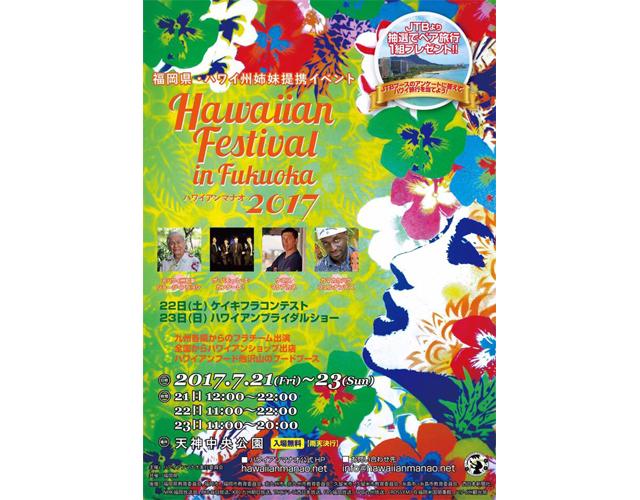 天神でハワイの風を感じる3日間!入場無料、雨天決行!