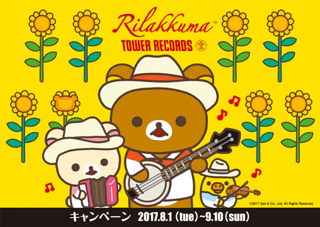 「RILAKKUMA × TOWER RECORDSキャンペーン 2017」開催決定