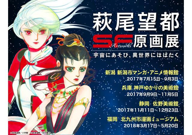 北九州市漫画ミュージアムで『萩尾望都SF原画展』開催へ