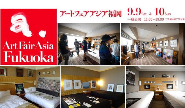 美術館では味わえない感動と興奮がそこにある「アートフェア アジア福岡 2017」
