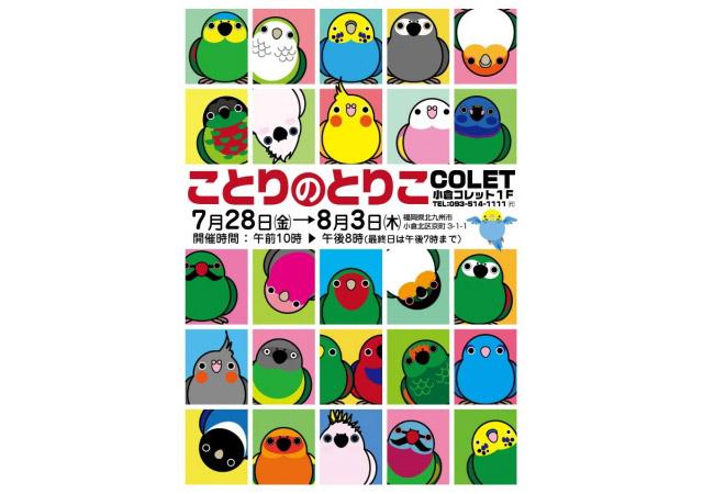 日本全国の鳥さんグッズ大集合!「ことりカフェ」北九州に登場