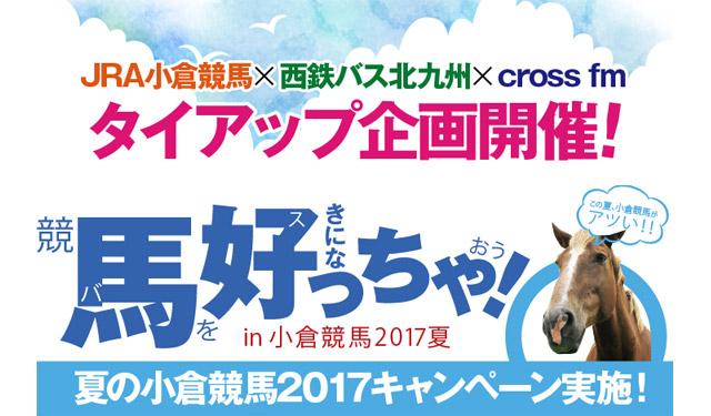 「JRA小倉競馬×西鉄バス北九州×cross fm」でキャンペーン開催