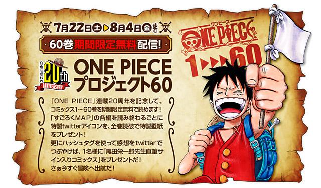 期間限定で「ONE PIECE」の1巻~60巻までを無料で読めるキャンペーン開始!