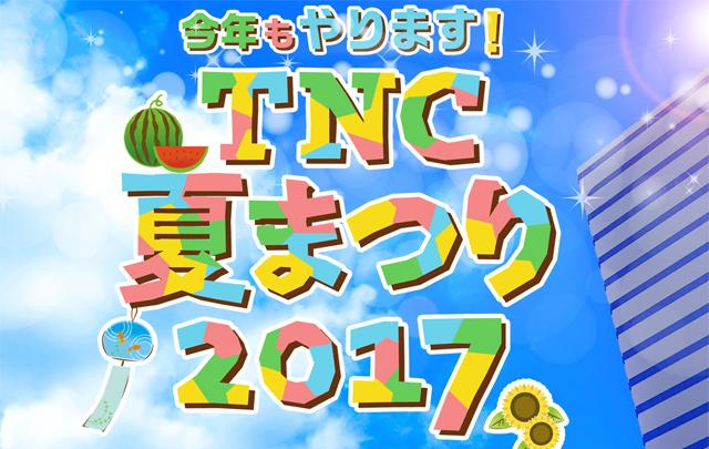 今年もやります!「TNC夏まつり2017」