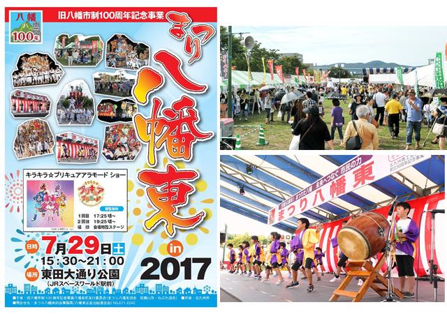 旧八幡市制100周年記念事業「まつり八幡東 in 2017」