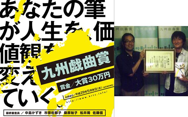 「九州戯曲賞大賞」決定、戯曲の期間限定公開