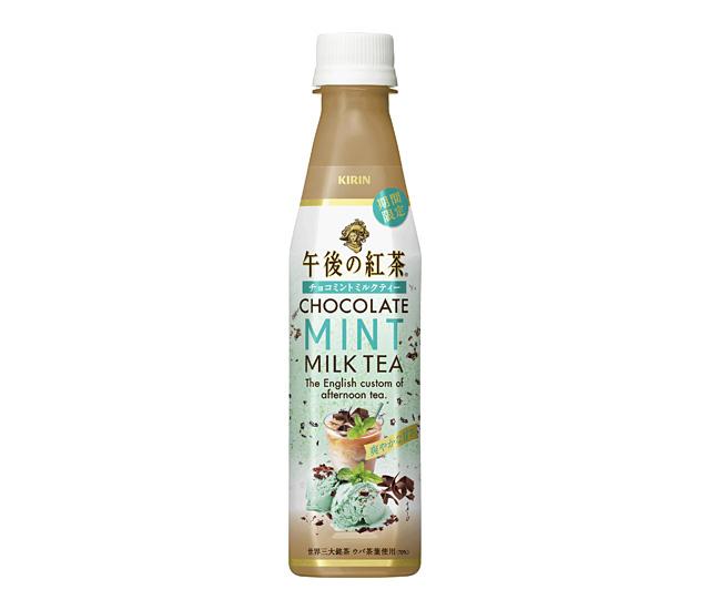 午後ティーから初フレーバー『キリン 午後の紅茶 チョコミントミルクティー』発売へ