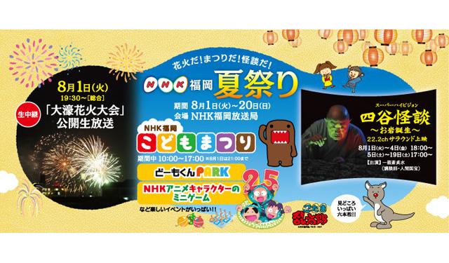 NHK福岡放送局が夏祭り『~花火だ! まつりだ!怪談だ!~』開催