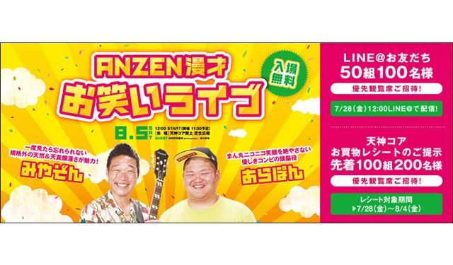 天神コア屋上で「ANZEN漫才お笑いライブ」開催(入場無料)