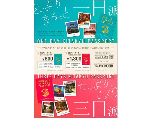 「北九州市文化・観光施設共通観覧券」販売開始