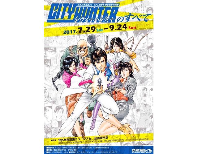 北九州市漫画ミュージアム開館5周年記念特別展「シティーハンターのすべて」